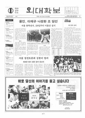 외대학보 제656호