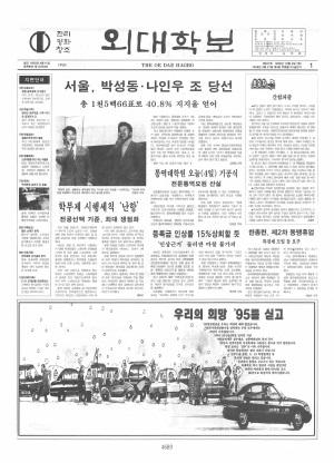 외대학보 제657호