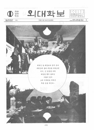 외대학보 제658호