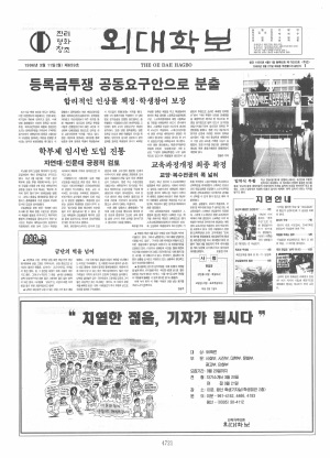 외대학보 제659호