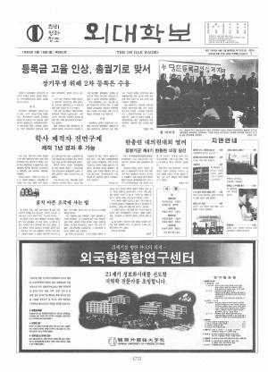 외대학보 제660호