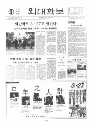 외대학보 제661호