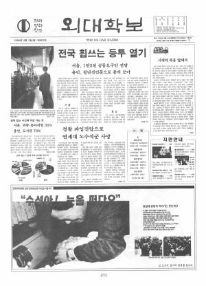 외대학보 제662호