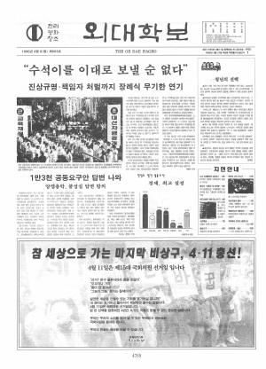 외대학보 제663호
