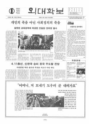 외대학보 제664호