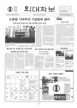 외대학보 제665호