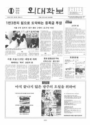 외대학보 제666호
