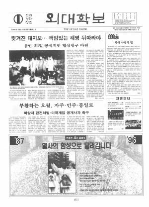 외대학보 제667호