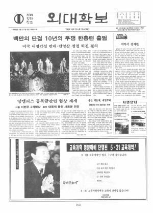 외대학보 제668호