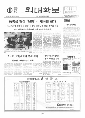 외대학보 제669호