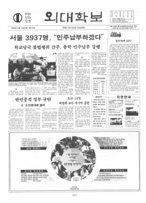 외대학보 제670호