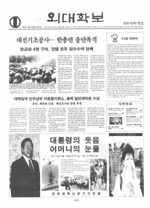 외대학보 제671호