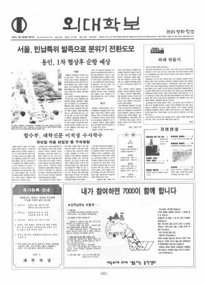 외대학보 제672호