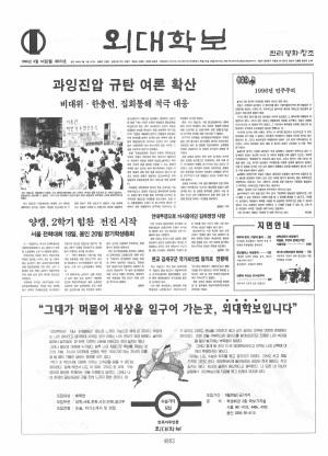 외대학보 제673호