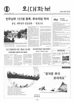 외대학보 제674호