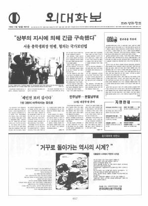 외대학보 제675호