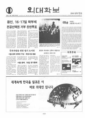 외대학보 제676호