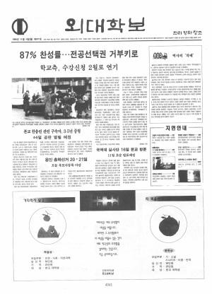외대학보 제677호