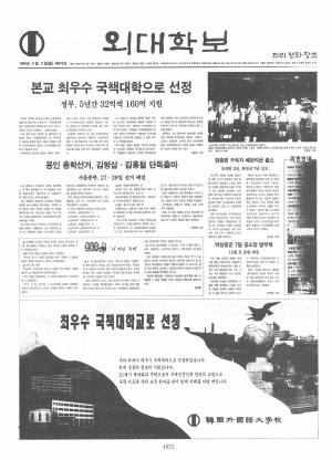 외대학보 제678호