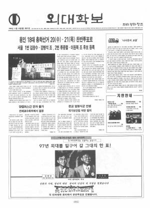 외대학보 제679호