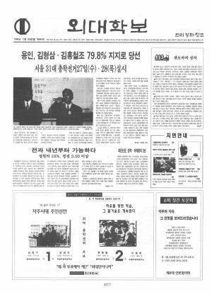 외대학보 제680호