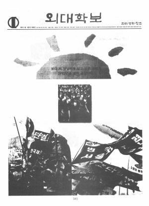 외대학보 제682호