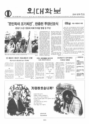 외대학보 제683호