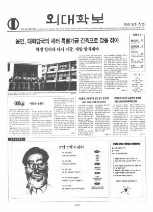 외대학보 제684호