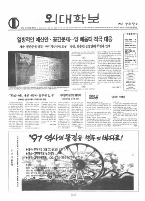 외대학보 제685호