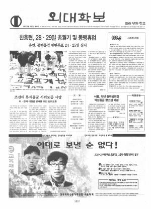 외대학보 제686호
