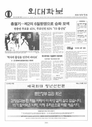 외대학보 제687호