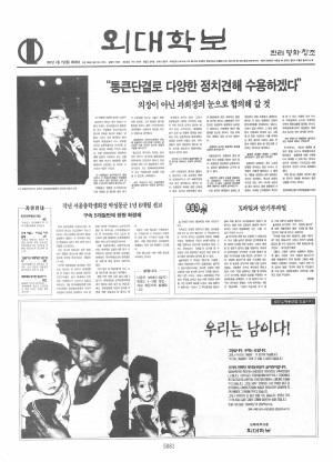 외대학보 제688호
