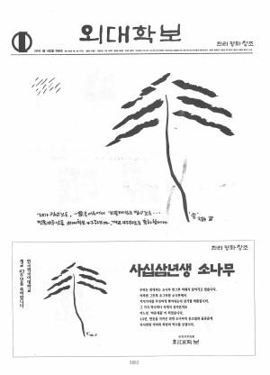 외대학보 제689호