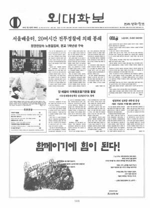 외대학보 제690호
