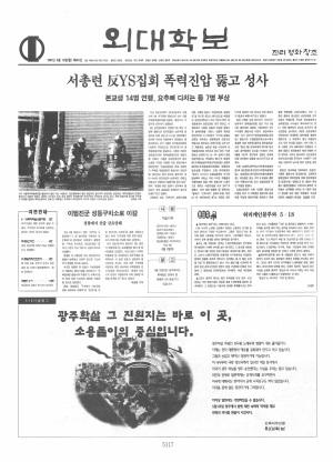외대학보 제691호