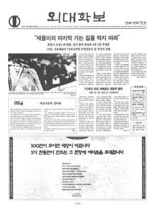 외대학보 제692호