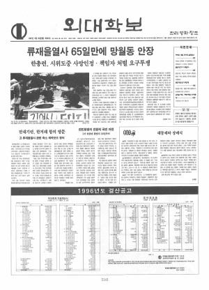 외대학보 제693호