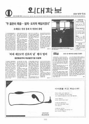 외대학보 제694호