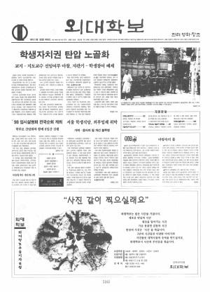 외대학보 제695호