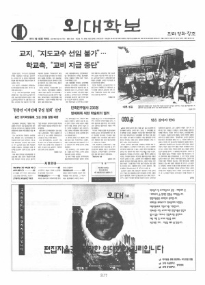 외대학보 제696호
