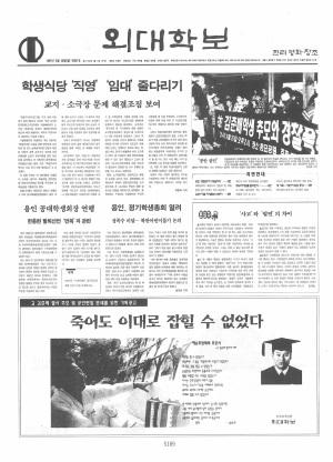 외대학보 제697호