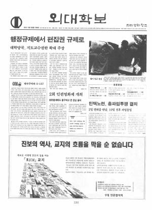 외대학보 제698호