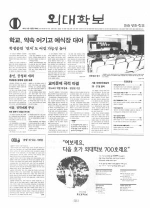 외대학보 제699호