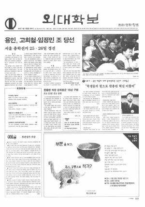 외대학보 제701호