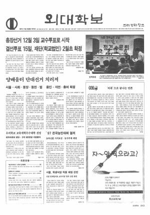외대학보 제702호