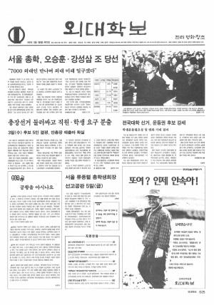 외대학보 제703호