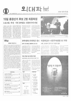 외대학보 제704호