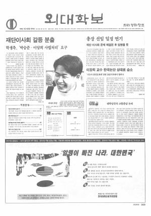 외대학보 제706호