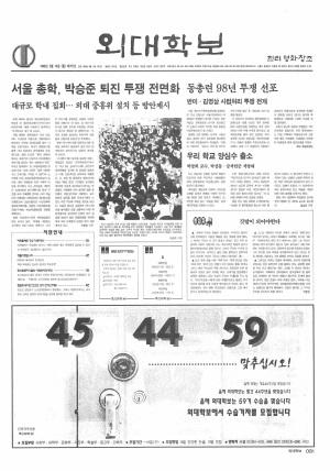 외대학보 제707호