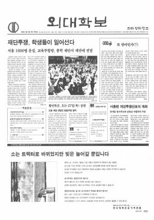 외대학보 제708호